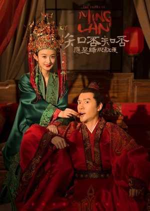 ตำนานหมิงหลัน-the-story-of-ming-lan-ตอนที่-1-73-พากย์ไทย-จบ-