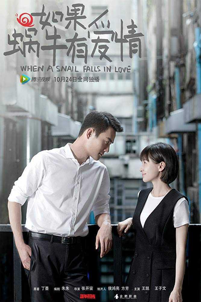 คู่รักยอดนักสืบ-when-a-snail-falls-in-love-ตอนที่-1-16-พากย์ไทย-จบ-