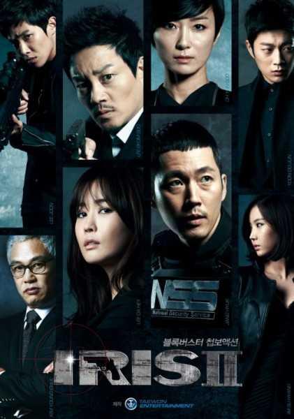 iris2-นักฆ่า-ล่า-จารชน-ภาค2-ตอนที่-1-20-พากย์ไทย-จบ-