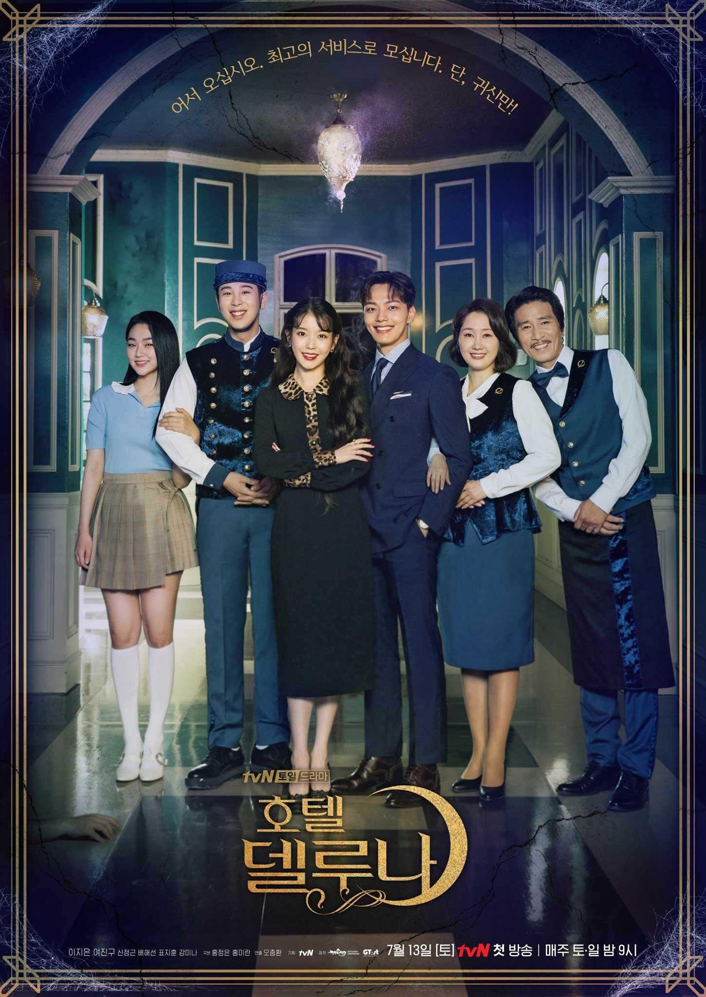 คำสาปจันทรา-กาลเวลาแห่งรัก-hotel-del-luna-ตอนที่-1-16-พากย์ไทย-จบ-
