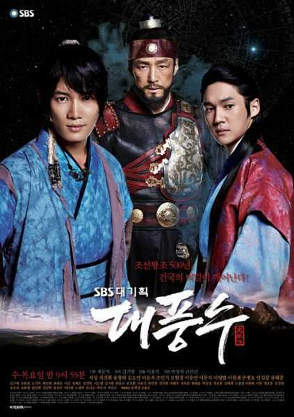 ตำนานกษัตริย์-พิชิตบัลลังก์-the-great-seer-พากย์ไทย-ตอนที่-1-23-จบ-