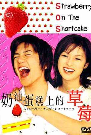 รหัสรักรสสตอเบอรี่-sos-strawberry-on-the-shortcake-ตอนที่-1-10-ซับไทย-จบ-