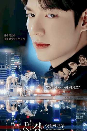 the-king-eternal-monarch-2020-ซับไทย-ตอนที่-1-16-จบ-
