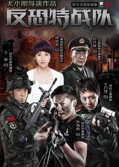 ทีมระห่ำ-พิฆาตทรชน-anti-terrorism-special-forces-ตอนที่-1-40-พากย์ไทย-จบ-