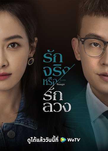 รักจริงหรือรักลวง-lover-or-stranger-2021-ซับไทย-ตอนที่-1-29-จบ-