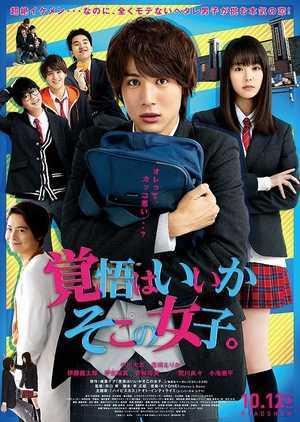 เตรียมใจตกหลุมรักฉันได้เลย-kakugo-wa-iika-soko-no-joshi-ตอนที่-1-5-the-movie-ซับไทย-จบ-