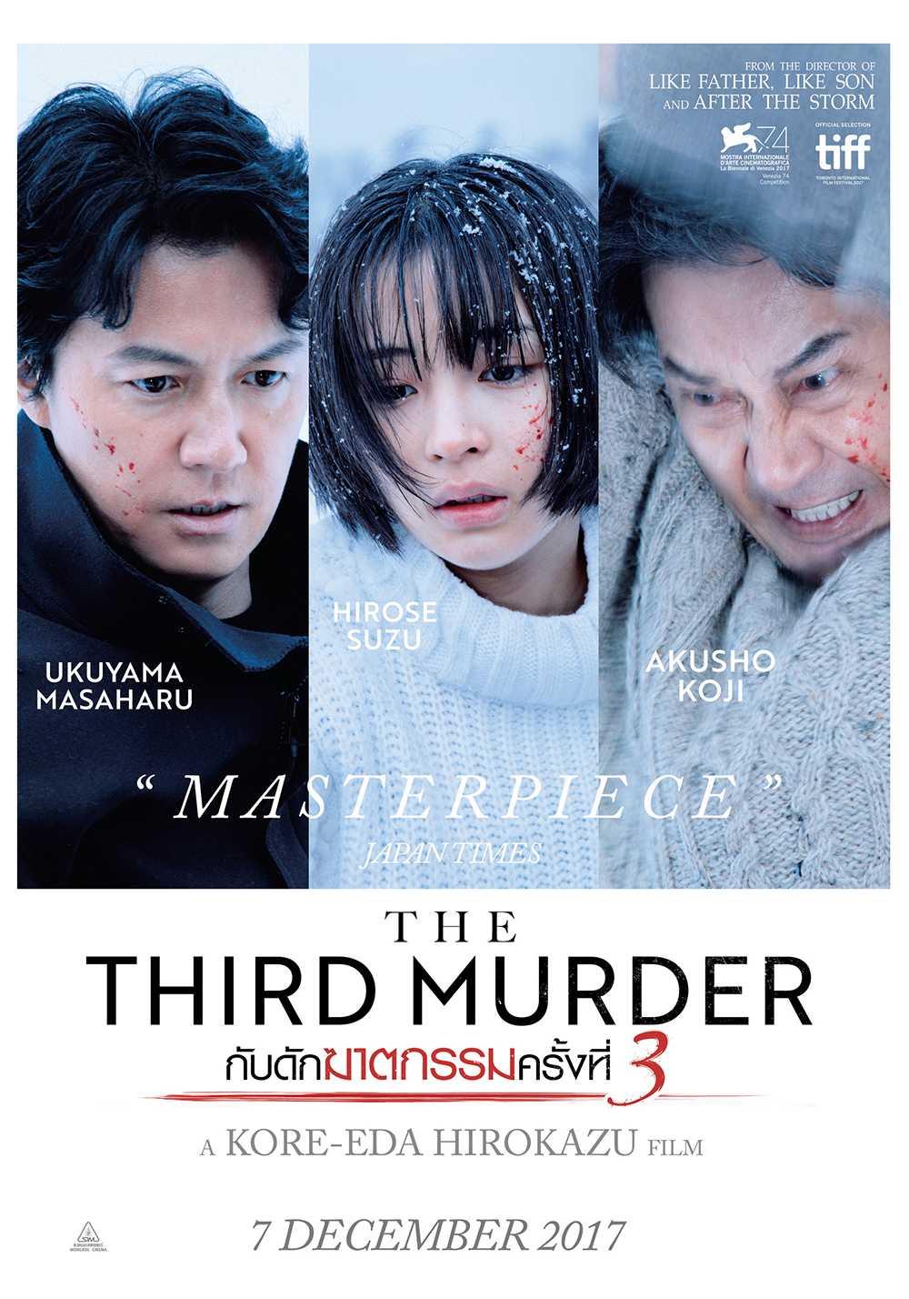 กับดักฆาตกรรมครั้งที่-3-the-third-murder-พากย์ไทย