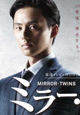 mirror-twins-แฝดกระจกเงา-ตอนที่-1-8-ซับไทย-จบ-