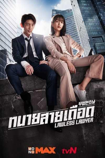 ทนายสายเดือด-lawless-lawyer-พากย์ไทย-ตอนที่-1-16-จบ-