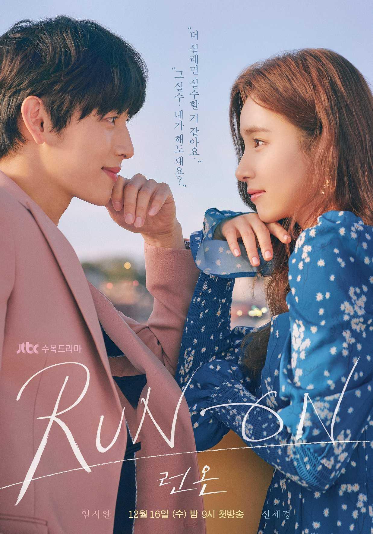 run-on-วิ่งนำรัก-2020-ตอนที่-1-16-ซับไทย-จบ-