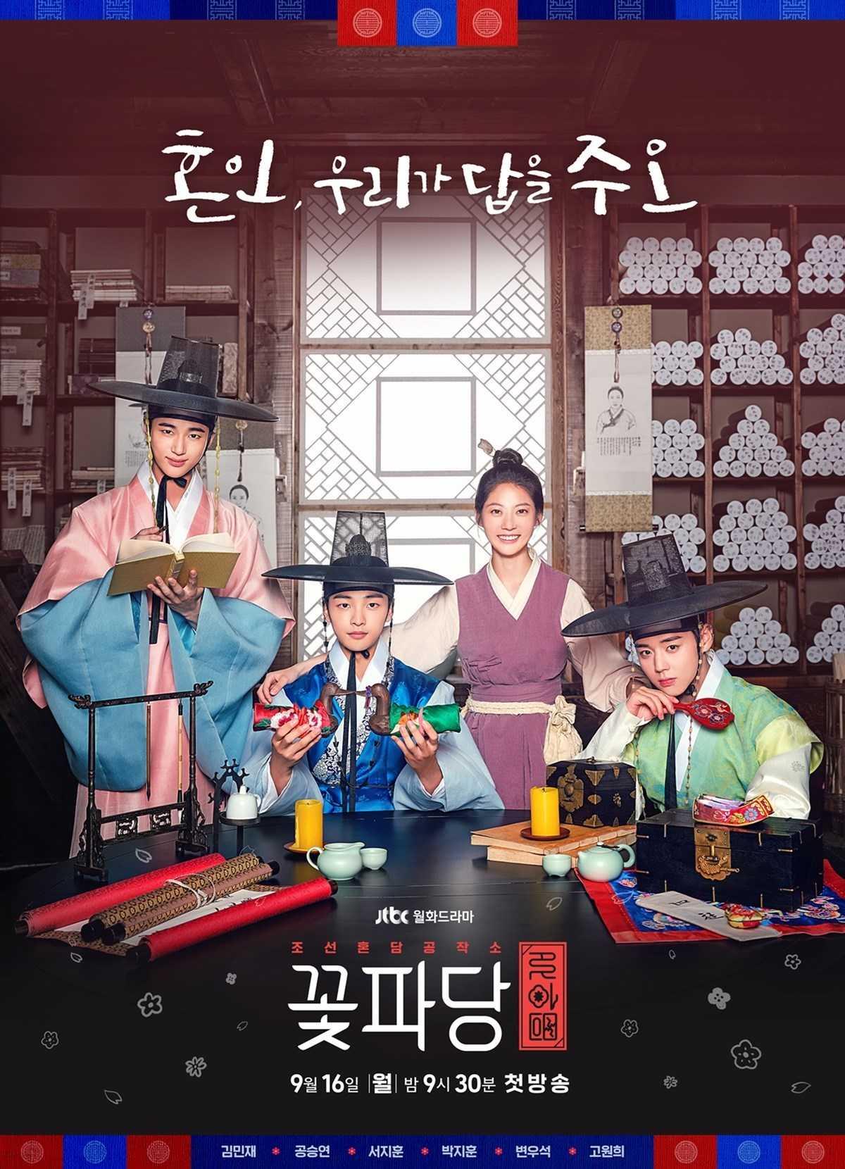 flower-crew-joseon-marriage-agency-ตอนที่-1-10-ซับไทย-ยังไม่จบ-