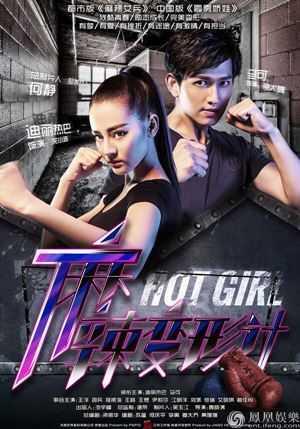 สาวน้อยเจ้าพายุ-hot-girl-2020-ซับไทย-ตอนที่-1-37-จบ-