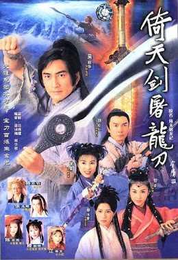 ดาบมังกรหยก-กระบี่ฟ้า-ดาบมังกร-2000-the-heaven-sword-and-dragon-saber-ตอนที่-1-42-พากย์ไทย-จบ-