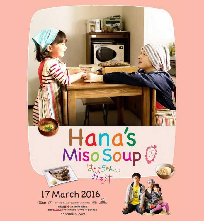 มิโซะซุปของฮานะจัง-hana-��s-miso-soup-พากย์ไทย