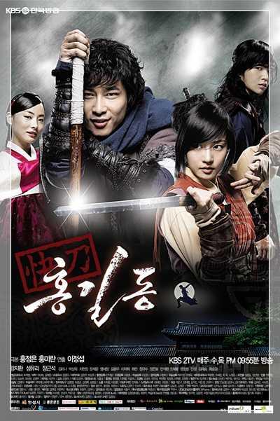 hong-gil-dong-ฮงกิลดอง-จอมโจรโดนใจ-ตอนที่-1-24-พากย์ไทย-จบ-