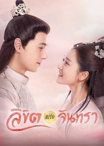 ลิขิตแห่งจันทรา-the-love-by-hypnotic-ตอนที่-1-36-พากย์ไทย-จบ-