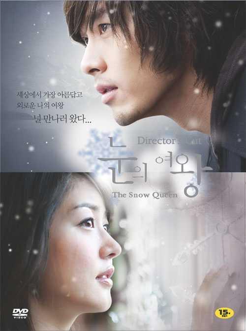 ลิขิตรัก-ละลายใจ-snow-queen-ตอนที่-1-16-พากย์ไทย-จบ-