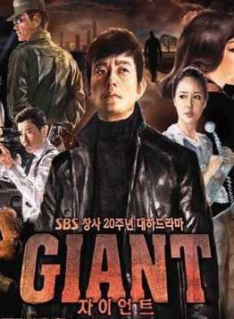 giant-ศึกแค้น-ศึกสงครามชีวิต-ตอนที่-1-60-พากย์ไทย-จบ-