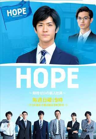 hope-kitai-zero-no-shinnyu-shain-2016-ตอนที่-1-9-ซับไทย-จบ-