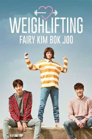 ยกกำลังรัก-ฉบับคิมบ๊กจู-weightlifting-fairy-kim-book-joo-ตอนที่-1-16-พากย์ไทย-จบ-
