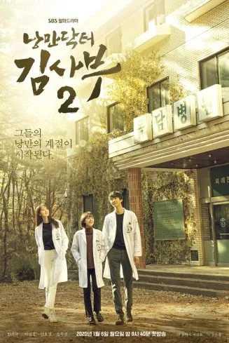 dr-romantic2-ดอกเตอร์-โรแมนติก2-ตอนที่-1-33-พากย์ไทย-จบ-