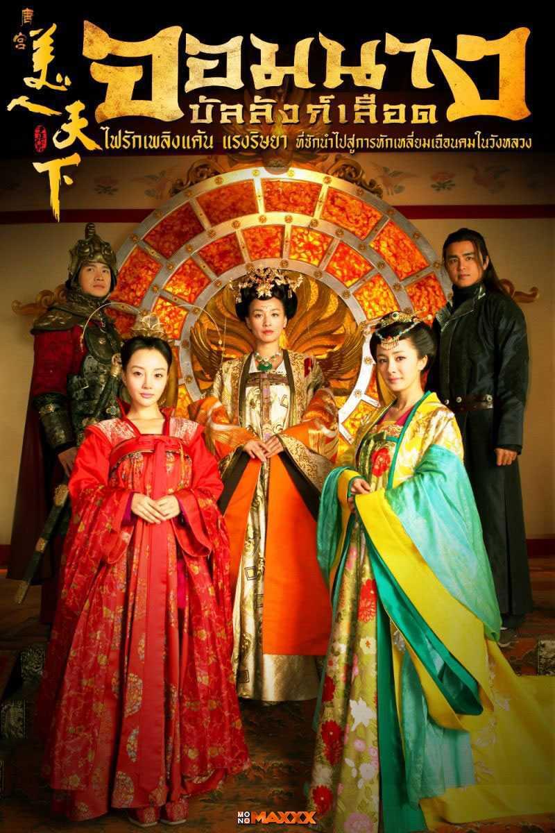 จอมนางบัลลังก์เลือด-tang-palace-of-the-beauty-world-ตอนที่-1-35-พากย์ไทย-จบ-
