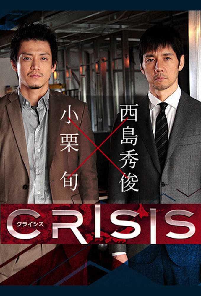 crisis-special-security-squad-สายลับทีมสืบสวน-ตอนที่-1-10-พากย์ไทย-จบ-