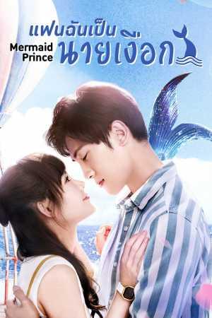 mermaid-prince-แฟนฉันเป็นนายเงือก-2020-ตอนที่-1-24-ซับไทย-จบ-