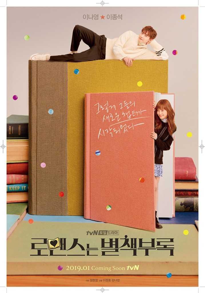romance-is-a-bonus-book-ตอนที่-1-16-ซับไทย-จบ-