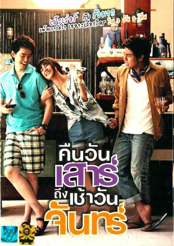 คืนวันเสาร์ถึงเช้าวันจันทร์-พากย์ไทย