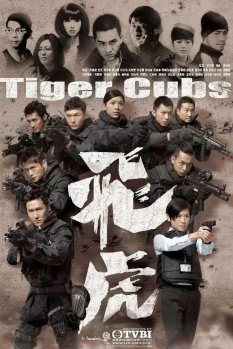 หน่วยพิฆาตเสือบิน-tiger-cubs-2012-ตอนที่-1-13-พากย์ไทย-จบ-
