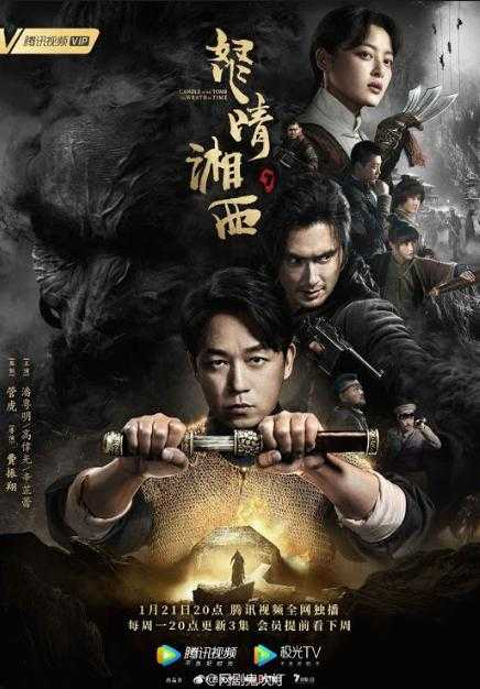 candle-in-the-tomb-the-wrath-of-time-2019-ตอนที่-1-21-ซับไทย-จบ-