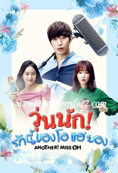another-oh-hae-young-วุ่นนัก-รักนี้ของโอ-แฮยอง-ตอนที่-1-10-พากย์ไทย-จบ-