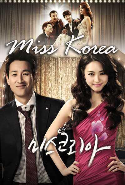 เกิดมาเป็นดาว-miss-korea-ตอนที่-1-20-พากย์ไทย-จบ-