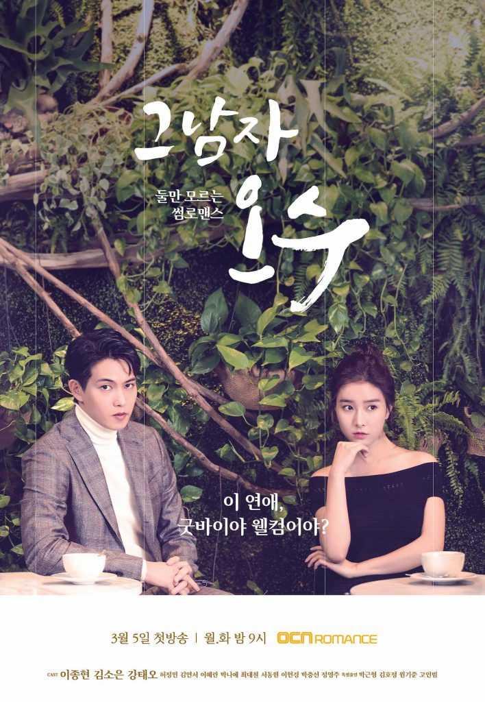โอซู-กามเทพสะดุดรัก-that-man-oh-soo-ตอนที่-1-16-พากย์ไทย-จบ-