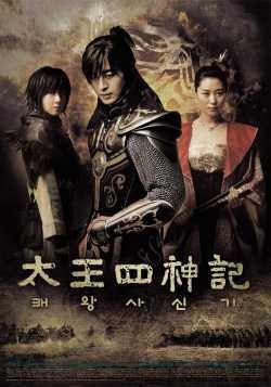 ตำนานจอมกษัตริย์เทพสวรรค์-the-legend-ตอนที่-1-24-พากย์ไทย-จบ-
