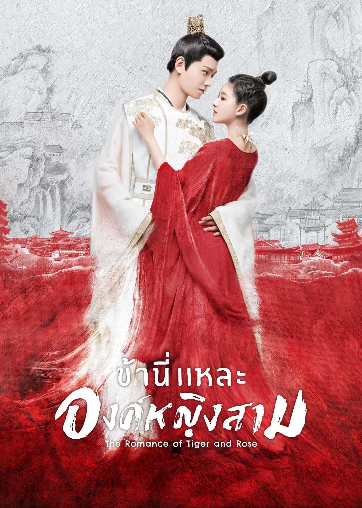 ข้านี่เเหละองค์หญิงสาม-the-romance-of-tiger-and-rose-ตอนที่-1-24-พากย์ไทย-จบ-