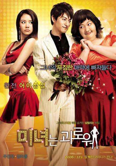 ฮันนะซัง-สวยสั่งได้-200-pounds-beauty-พากย์ไทย