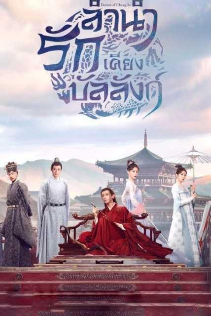 ลำนำรักเคียงบัลลังก์-dream-of-chang-an-2021-ซับไทย-ตอนที่-1-49-จบ-