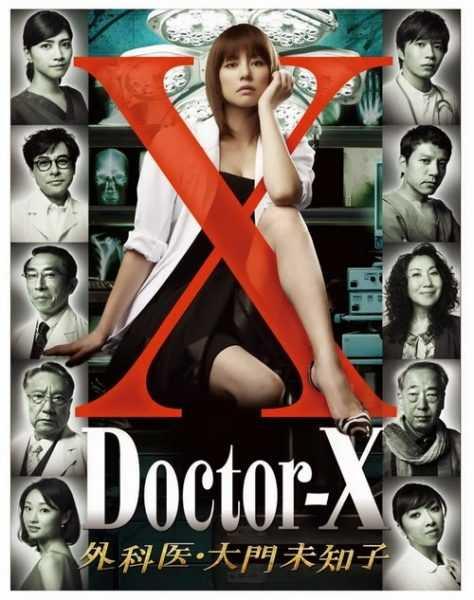 หมอซ่าส์พันธุ์เอ็กซ์-doctor-x-season-1-5-ซับไทย-จบ-