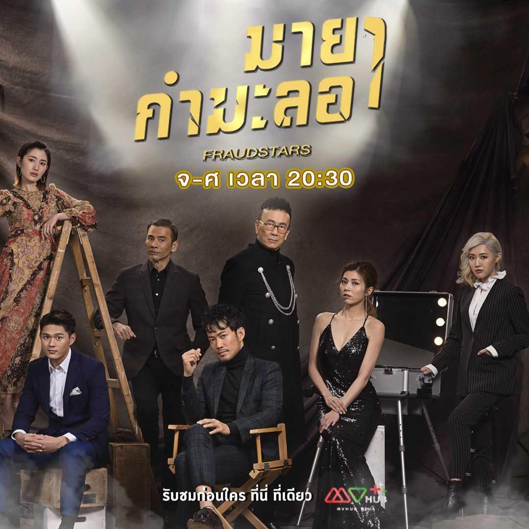 มายากำมะลอ-fraudstars-2021-พากย์ไทย-ตอนที่-1-8-จบ-