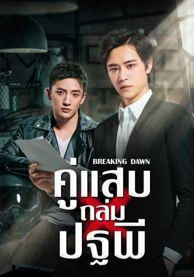 คู่แสบถล่มปฐพี-breaking-dawn-2019-ตอนที่-1-24-พากย์ไทย-จบ-