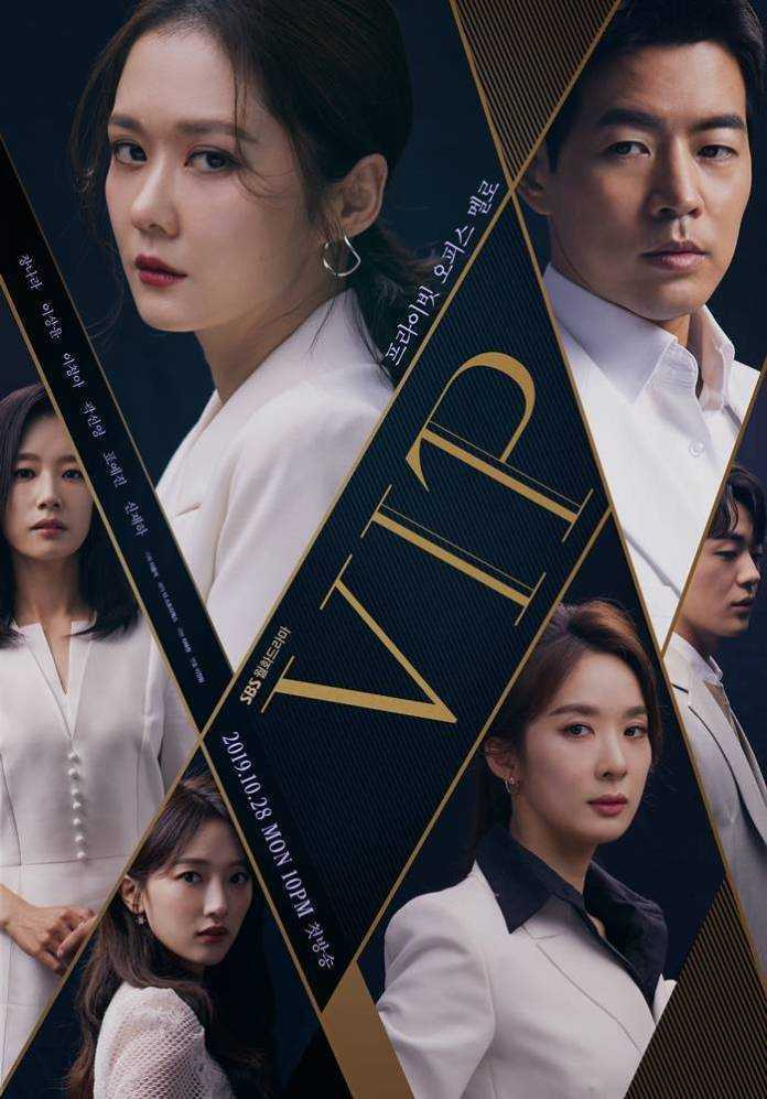 vip-วีไอพี-ใครคือชู้-2019-ตอนที่-1-16-พากย์ไทย-จบ-