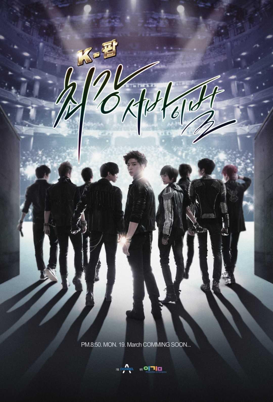 แหวกฟ้า-หาเส้นทางดาว-k-pop-extreme-survival-ตอนที่-1-14-พากย์ไทย-จบ-