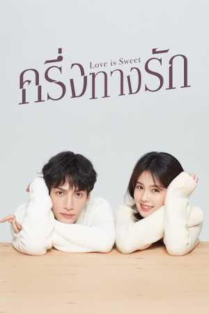 love-is-sweet-ครึ่งทางรัก-2020-ตอนที่-1-36-พากย์ไทย-จบ-