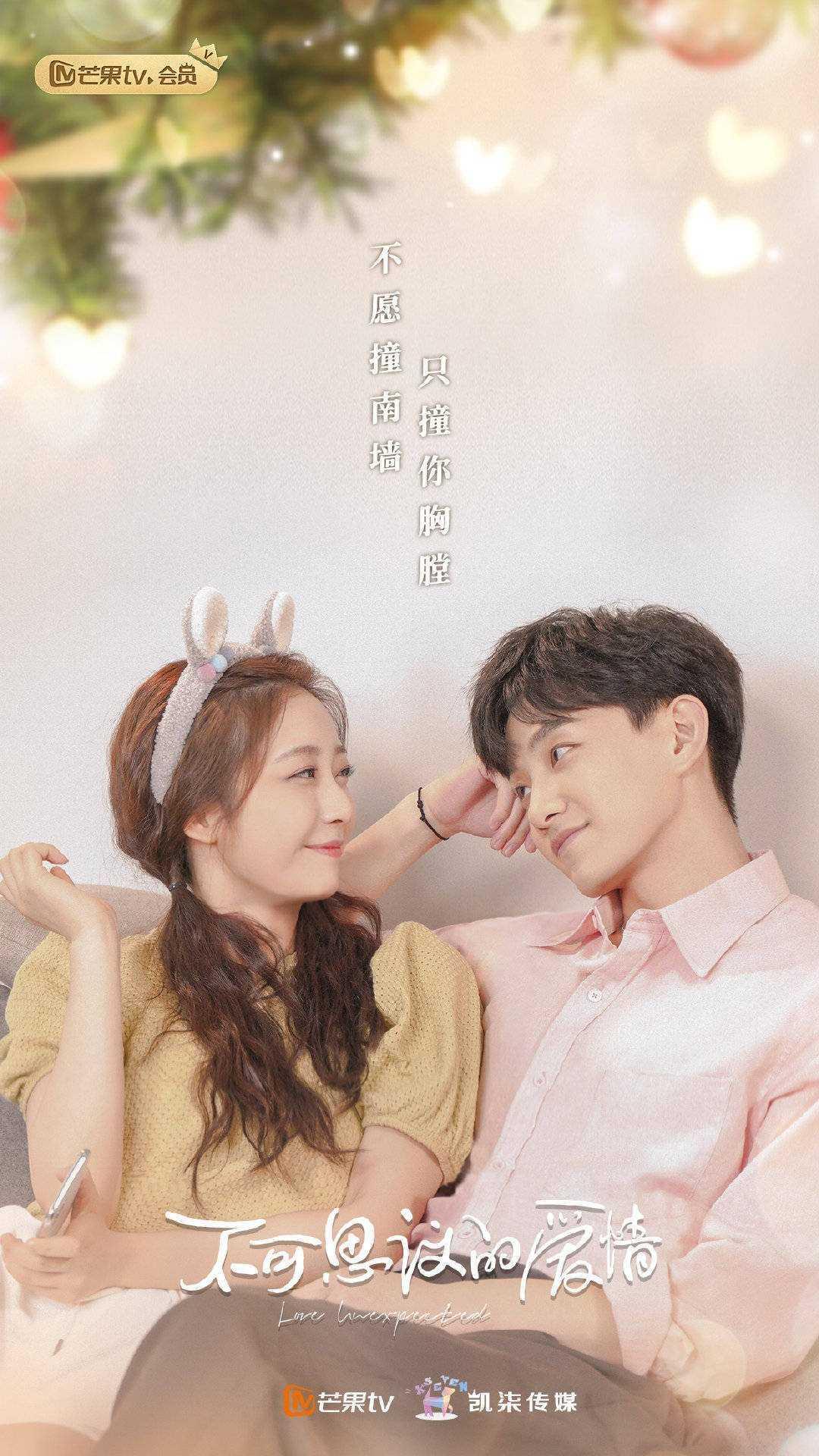 รักไม่คาดคิด-love-unexpected-2021-ซับไทย-ตอนที่-1-24-จบ-