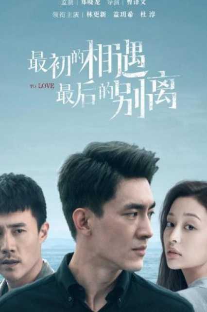 พบกันครั้งแรก-จากกันครั้งสุดท้าย-to-love-2020-ซับไทย-ตอนที่-1-40-จบ-