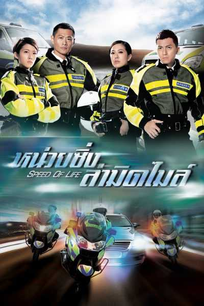 หน่วยซิ่งล่ามิดไมล์-speed-of-life-ตอนที่-1-20-พากย์ไทย-จบ-