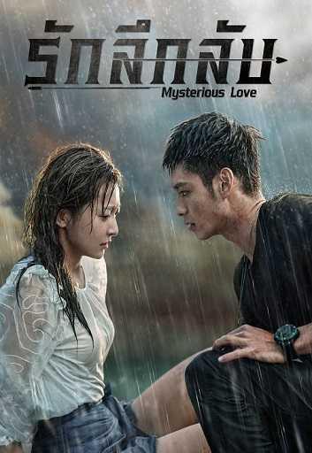 รักลึกลับ-mysterious-love-2021-ซับไทย-ตอนที่-1-16-จบ-