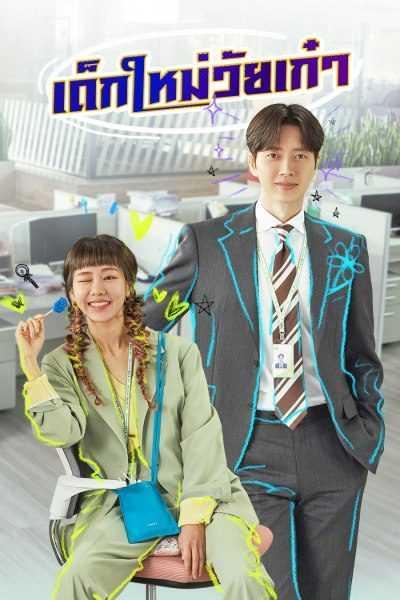 kkondae-intern-เด็กใหม่วัยเก๋า-2020-ตอนที่-1-12-พากย์ไทย-จบ-